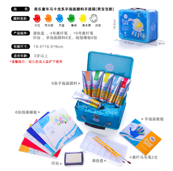 joan miro jar melo finger paint set with guide book 宝宝手指画铁盒套装